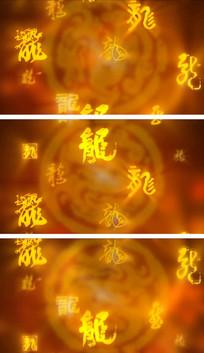 中国龙武术龙的传人类LED背景视频