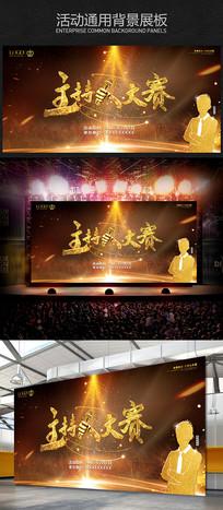 主持人大赛炫酷宣传海报