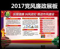 最新2017党风廉政建设党建展板