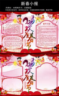 2017欢度春节电子小报