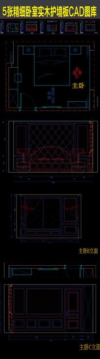 5张精细卧室护墙板设计CAD图库