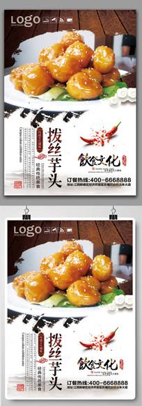 拔丝芋头美食海报设计