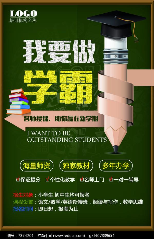补习班教育培训招生宣传海报图片