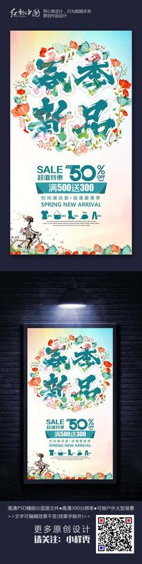 炫彩时尚春季上新活动海报设计素材 PSD