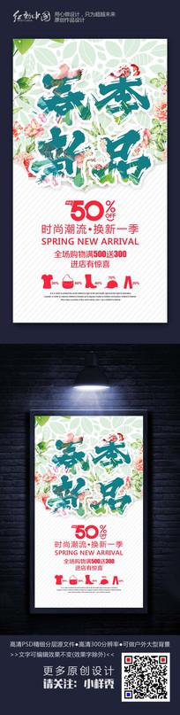创意春季新品上市活动海报设计