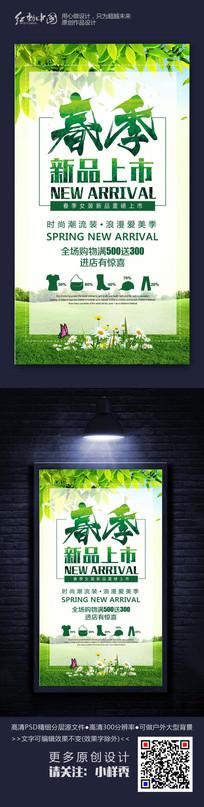 创意时尚春季新品上市活动海报设计