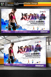创意时尚健身场馆健身会所海报设计