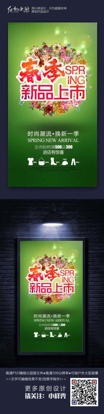 春季新品上市大气活动海报设计模板