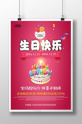 蛋糕店生日快乐促销海报