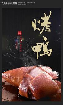 大气北京烤鸭宣传海报设计