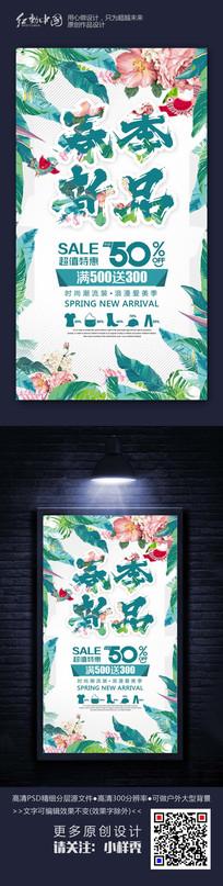 大气春季新品上市海报PSD素材
