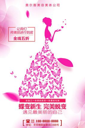 蝶变蜕变粉色美容美体整形海报