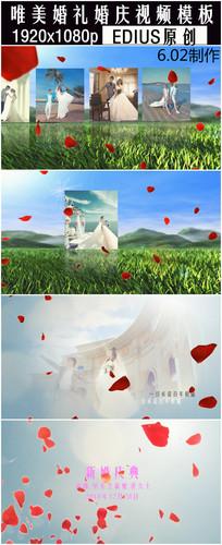 edius浪漫唯美婚礼婚庆视频相册模板