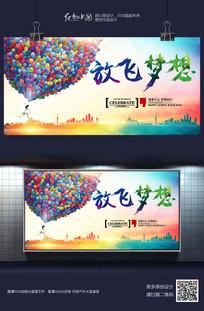 放飞梦想炫彩时尚宣传海报设计