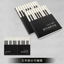 国外简约钢琴画册封面设计