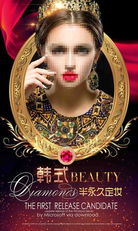 韩式美容半永久定妆海报 PSD