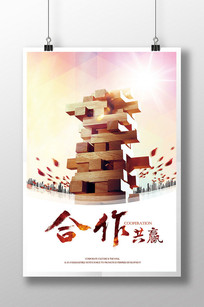 合作共赢企业文化海报