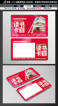 红色清新读书卡