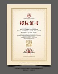 精美欧式花边边框授权证书设计