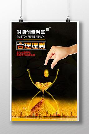 金融投资理财宣传海报