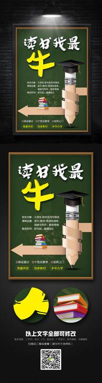 卡通辅导培训班招生海报设计