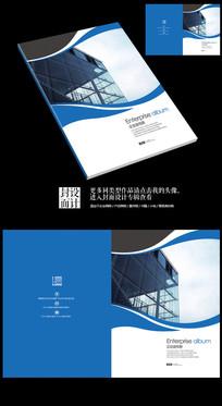 蓝色清爽商业产品手册封面设计