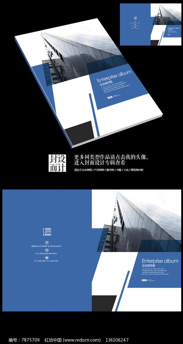 蓝色现代清爽企业杂志封面设计图片