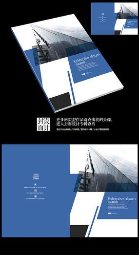 蓝色现代清爽企业杂志封面设计
