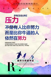 励志企业文化压力与努力海报