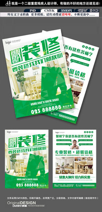 绿色环保装修公司宣传单
