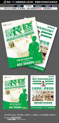 绿色环保装修宣传单