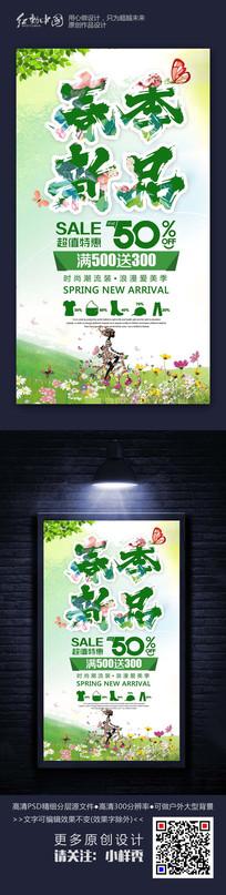 绿色时尚春季新品上市海报设计素材