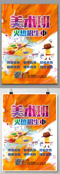 美术班招生海报设计