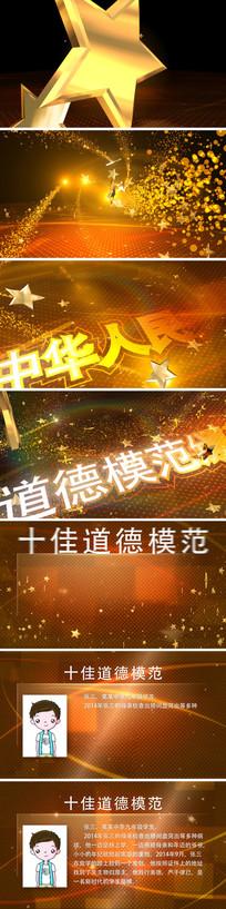 年终中国十佳道德模范颁奖典礼模板