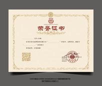 欧式花纹比赛荣誉证书模板设计