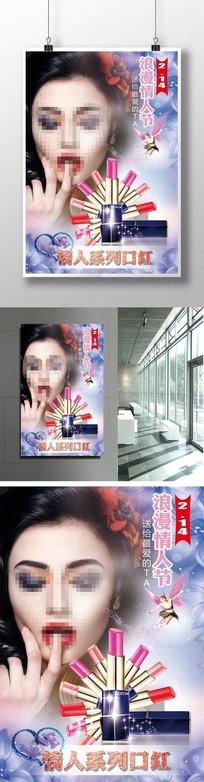 情人节化妆品海报设计