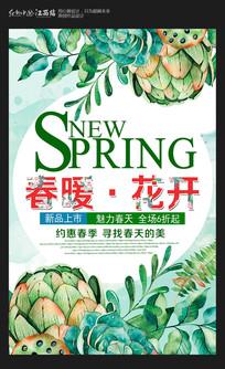 清新春暖花开春季新品促销海报