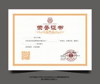 企业荣誉证书设计