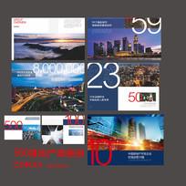 全球五百强地产画册