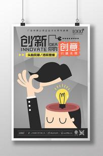 设计公司企业文化创新创意挂画海报