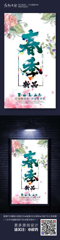 水墨炫彩时尚春季新品上市海报设计素材