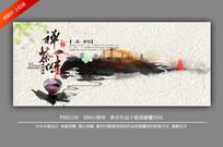 水墨风禅茶一味禅文化海报设计