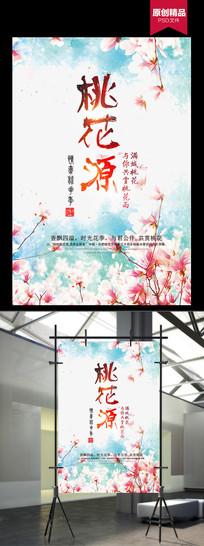 桃花节宣传海报展板