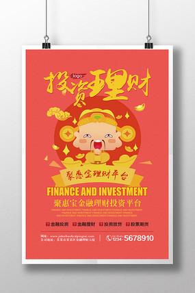 投资理财平台活动宣传海报