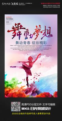 唯美舞蹈培训班招生海报
