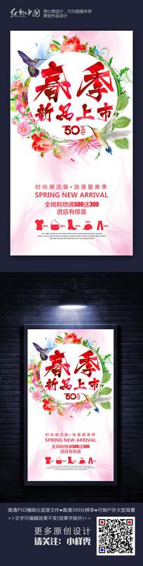 温馨春季新品上市活动海报设计素材