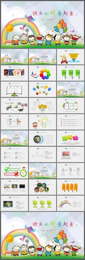 温馨可爱儿童教育主题ppt模板