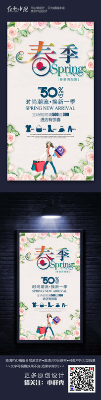 小清新时尚春季新品上市海报设计
