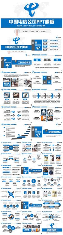 中国电信公司电信宽带天翼PPT