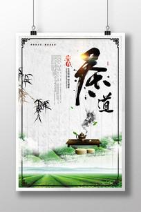 中国风茶艺茶道茶道文化海报